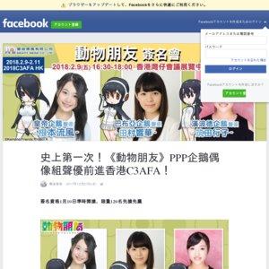 『けものフレンズ』PPP サイン会 in C3 AFA HONG KONG 2018