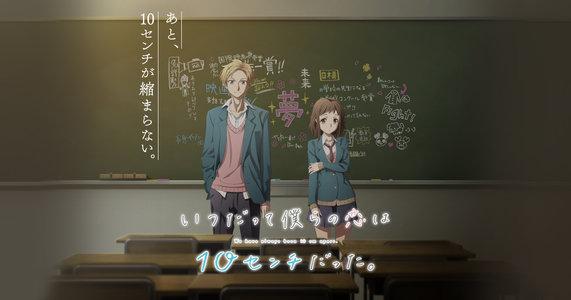 TVアニメ「いつだって僕らの恋は10センチだった」スペシャルイベント 昼の部