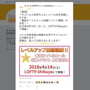すごいよ☆花林ちゃん「番組タイトルコール収録イベント」