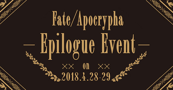 Fate/Apocrypha -Epilogue Event- Premium Stage Ⅱ