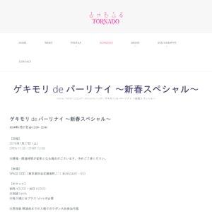 ゲキモリ de パーリナイ 〜新春スペシャル〜