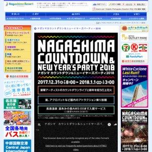 ナガシマ カウントダウン &ニューイヤー パーティー 2018