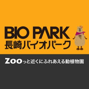 『けものフレンズ』トークショーin長崎バイオパーク