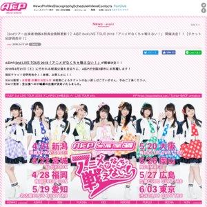 「A応P 2nd LIVE TOUR 2018 アニメがなくちゃ戦えない!」広島公演