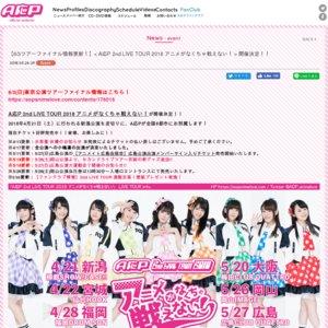 「A応P 2nd LIVE TOUR 2018 アニメがなくちゃ戦えない!」東京公演