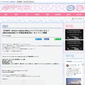 WALL×バンドじゃないもん!×MIKIOSAKABE コラボ商品発売イベント