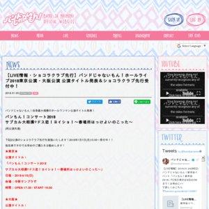 バンもん!コンサート2018  サブカル大相撲♡ドス恋!ヨイショ!〜春場所はっけよいのこった〜 大阪公演
