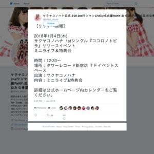 サクヤコノハナ 1stシングル『ココロノトビラ』リリースイベントミニライブ&特典会@タワーレコード新宿店(1/4)