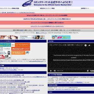 コミックマーケット56(2日目)内 メサイヤブース 今井由香 渋谷茂 サイン会