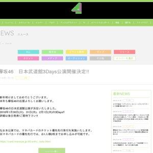 けやき坂46 日本武道館公演 2日目