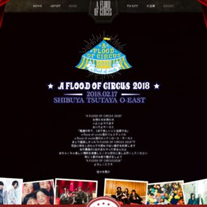A FLOOD OF CIRCUS 大巡業 2018