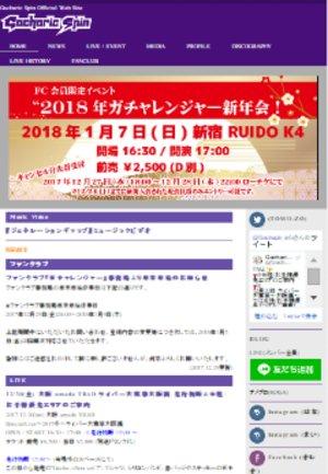 Gacharic Spin TURE 2018 東京公演