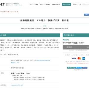 音楽朗読劇団 18馬力 旗揚げ公演 初日夜