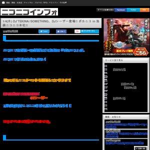 1/4(木) DJ'TEKINA//SOMETHING、DJシーザー登場!! ボカニコ in 池袋ニコニコ本社!!