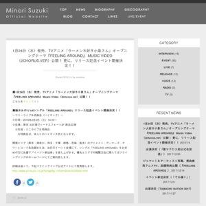 鈴木みのり1stシングル「FEELING AROUND」リリース記念イベント
