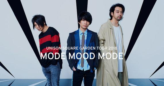 UNISON SQUARE GARDEN TOUR 2018「MODE MOOD MODE」群馬公演