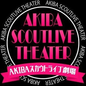 AKIBAスカウトライブ劇場「アイドルカレッジ」