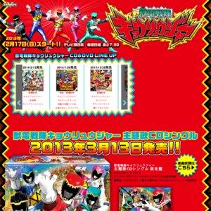 獣電戦隊キョウリュウジャー主題歌発売記念イベント アリオ鷲宮