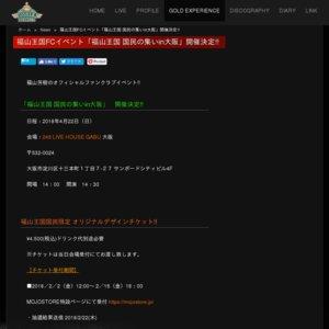 福山王国FCイベント「福山王国 国民の集いin大阪」