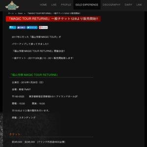 福山芳樹 MAGIC TOUR RETURNS 新宿 ReNY