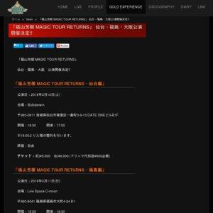 福山芳樹 MAGIC TOUR RETURNS・福島編