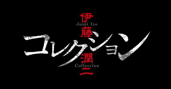 TVアニメ「伊藤潤二『コレクション』」の振り返り&先行上映会