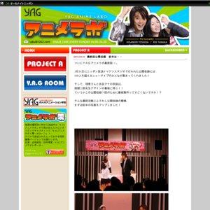 YAGアニメラボ最終決戦!~番組公開収録~
