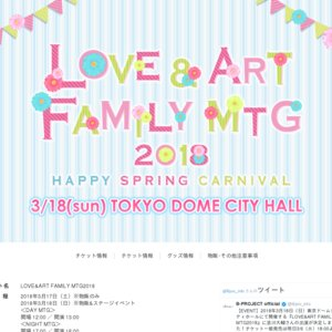 LOVE&ART FAMILY MTG2018 【NIGHT MTG】
