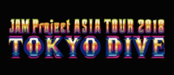 JAM Project ASIA TOUR 2017~2018 TOKYO DIVE 台湾公演 1日目