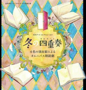 ADKアーツコレクションvol.1 「冬の四重奏~4名の演出家によるオムニバス朗読劇~」2/11 12:00