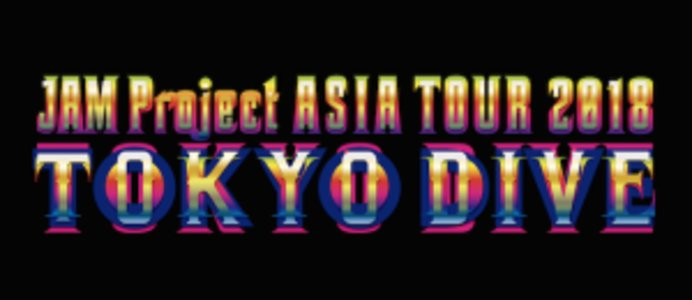 JAM Project ASIA TOUR 2017~2018 TOKYO DIVE 韓国公演 2日目