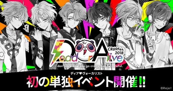 ディア♥ヴォーカリスト CR69Fes.2018「Dead or Alive」<昼公演>