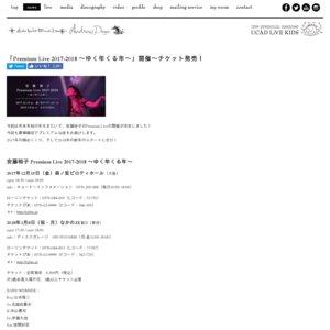 安藤裕子 Premium Live 2017-2018 〜ゆく年くる年〜 東京公演