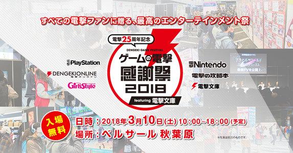 電撃25周年記念 ゲームの電撃 感謝祭2018