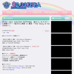虹のコンキスタドール東阪ツアー「虹の大三角形 in 東京」