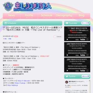 虹のコンキスタドール東阪ツアー「虹の大三角形 in 大阪」