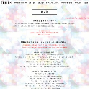 シアタークリエ10周年記念公演『TENTH』 1/25 昼の部
