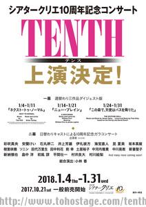 シアタークリエ10周年記念公演『TENTH』 1/27 昼の部