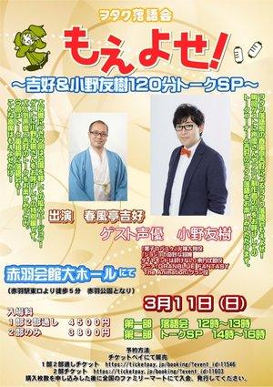ヲタク落語会もえよせ〜吉好&小野友樹120分トークSP〜 第2部 トークショー