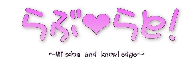 らぶ♡らと!~Wisdom and knowledge~ Lv.1