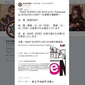 「ReNY SUPER LIVE 2018 vol.5」Presented by SHINJUKU ReNY~お客様大感謝祭~