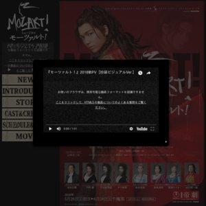 ミュージカル「モーツァルト!」2018公演 5/31の回夜公演