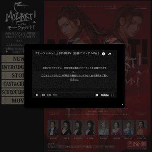 ミュージカル「モーツァルト!」2018公演 6/2の回昼公演