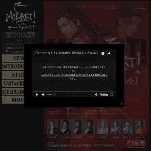 ミュージカル「モーツァルト!」2018公演 6/4の回昼公演