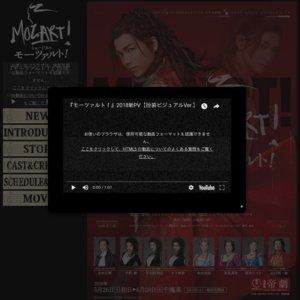 ミュージカル「モーツァルト!」2018公演 6/9の回夜公演