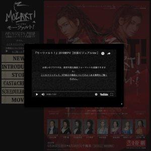 ミュージカル「モーツァルト!」2018公演 6/11の回昼公演