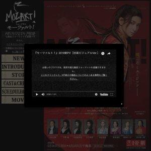 ミュージカル「モーツァルト!」2018公演 6/18の回夜公演