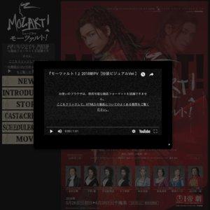 ミュージカル「モーツァルト!」2018公演 6/19の回昼公演