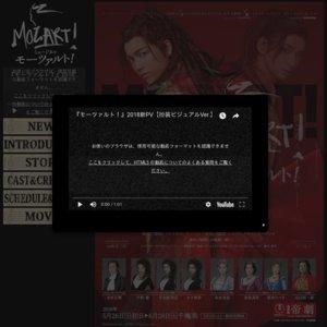 ミュージカル「モーツァルト!」2018公演 6/26の回昼公演