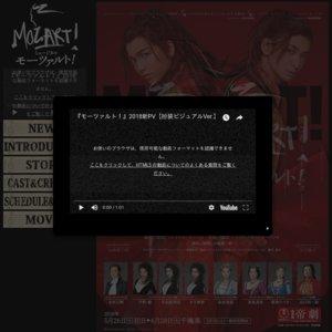ミュージカル「モーツァルト!」2018公演 6/27の回昼公演
